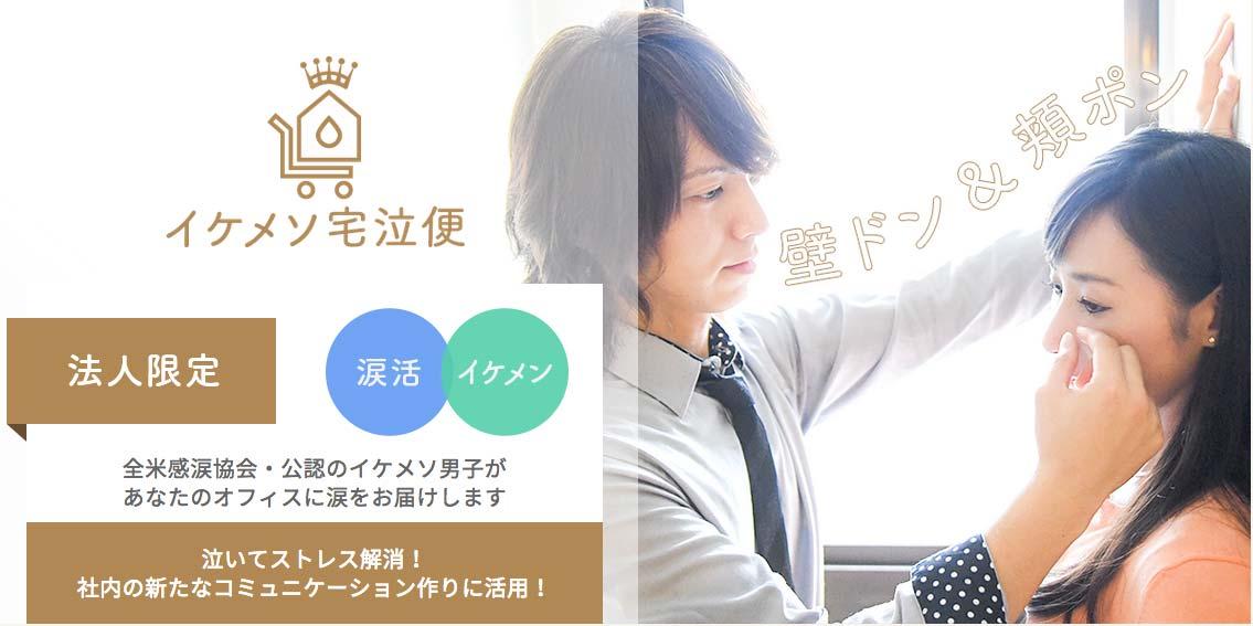empresa japonesa renta hombre guapo llorar